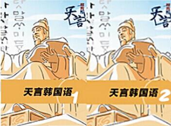 青岛韩语学校——天言韩国语 零基础一级课程课程主修教材图1