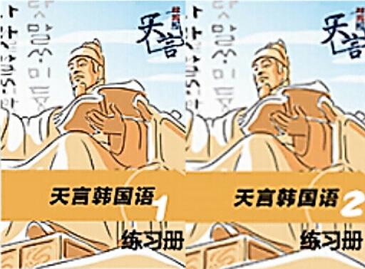 青岛韩语学校——天言韩国语 零基础一级课程课程主修教材图2