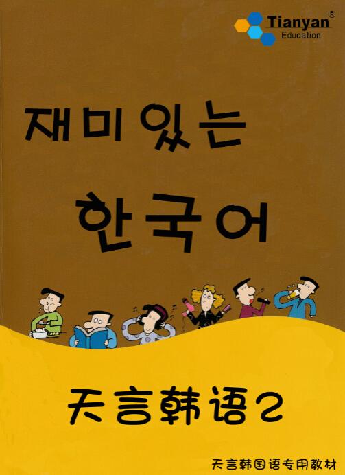 青岛韩语学校?天言韩国语 周末零基础一级课程主修教材图1